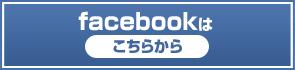 Facebookページはこちらから